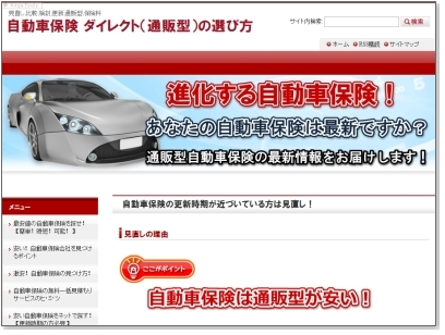 thumb_directhoken_gozaru_jp.jpg